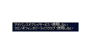 ゲーム内でもファンタジーライフクラブの名称が変更されている
