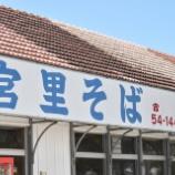 『白露の沖縄へ(8)沖縄そば』の画像