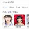 『Google公認「かわいい女性声優」トップ10がこちらwwww』の画像