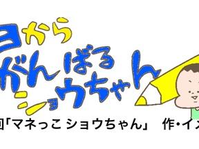 今日からがんばるショウちゃん【学研】