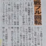 『今の菅野を中5日でフル回転?』の画像