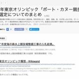 『 2020年東京オリンピック「ボート・カヌー競技会場」選定についてこれまでの流れ』の画像