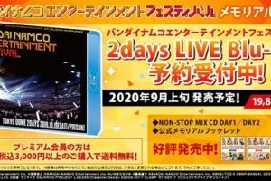 【アイマス】「バンダイナムコエンターテインメントフェスティバル 2days LIVE Blu-ray」のパッケージデザイン公開!