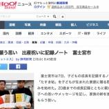 『Yahoo!ニュースとアメーバニュース』の画像
