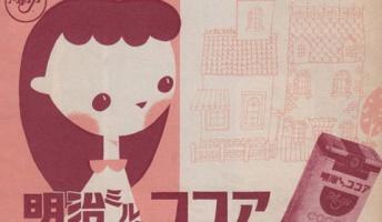 【ヤバイ】1950年代の日本のチラシがセンスありすぎ!これが全て手作業か・・・