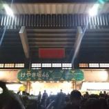『【乃木坂46】乃木坂3期生、本日のSR配信後にひらがなけやき武道館公演を観覧していた模様!!!』の画像