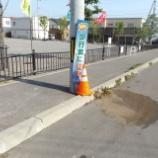 『「歩行者注意の看板」が戻った!!』の画像