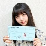 『【乃木坂46】齋藤飛鳥の『あの受験票』がプレゼントされる模様!!!!』の画像