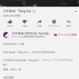 『【乃木坂46】『Sing Out!』MV 500万再生突破キタ━━━━(゚∀゚)━━━━!!!』の画像