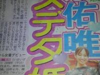 【衝撃】元欅坂46今泉佑唯が妊娠!!!YouTuberのワタナベマホトと結婚!!!