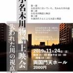 🌊江戸東京旧水路ラボ 本所支部