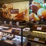 『東京駅で買えるお弁当ができました ブラウンライスデリ』の画像