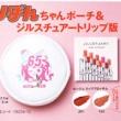 【速報】MAQUIA (マキア) 2020年 12月号 りぼんちゃんポーチ&ジルスチュアートリップ版