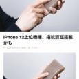 【画像】今年の新型iPhoneが攻めてる! #iPhone12 #新型