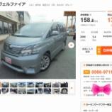 『車体本体価格と乗り出し価格の差www』の画像