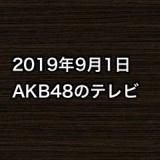 2019年9月1日のAKB48関連のテレビ
