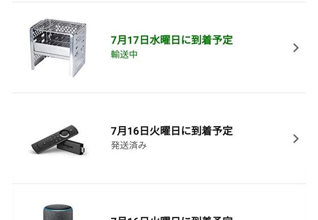 Amazonプライムデー終了!!みんな良いの買えた?