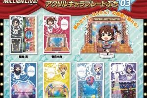 【ミリマス】2021年1月にアクリルキャラプレートぷち03が発売予定!
