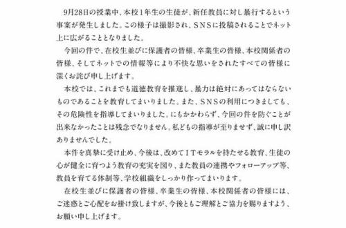 【悲報】博多高校の校長がとんでもない謝罪文を出してしまう「ITモラルが欠如していた」のサムネイル画像