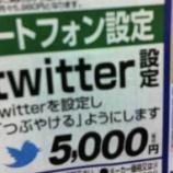 『【マジかよ】家電量販店の「Twitter設定5,000円」の炎上騒動、実はボッタクリどころか大赤字だった衝撃の理由がこちら →』の画像