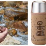 『【オンライン販売】限定1,000個「日本盛×mont-bellオリジナルおちょこ付きクージーと生原酒ボトル缶セット」』の画像