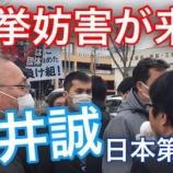 『桜井誠こと高田誠の都知事2020選挙カー襲撃事件の動画が報道されない理由がやばい』の画像