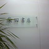 『柴田書店』の画像