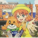 『阿久根の萌えキャラのポスターが道の駅おおむたに』の画像