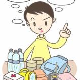『地震専門家「防災意識を日常の延長として高めよう!」→ 防災グッズが爆売れ』の画像