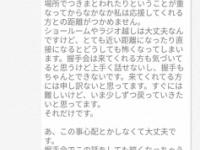 【元欅坂46】志田愛佳を卒業に追い込んだのは、NGT48の山口真帆を襲った奴らだったと判明!!!