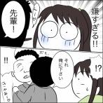 元カノの罠【78】