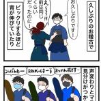 遅咲き剣士の日々是修行ブログ