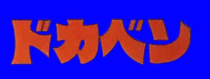 新ドカベンフォント イメージ画像