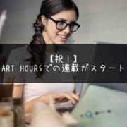 【祝!】ART HOURSでの連載がスタートしました!