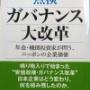 共著「点検・ガバナンス大改革」が出版されました。
