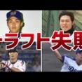 プロ野球史上最低のドラフト1位ってやっぱり斎藤佑樹だろ