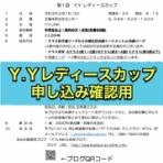 Y.YLINKの卓球ブログ