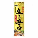 『【季節限定】松竹梅「冬の辛口」発売』の画像