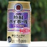 『【飲んでみた】定番品の安定感!タカラ「焼酎ハイボール〈ブドウ割り〉」』の画像