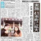 『戸田市から始まった難聴児への補聴器補助 埼玉県内41市町に広がる』の画像