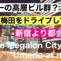 大阪の梅田って東京より都会感強くね?
