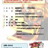 『戸田市の有形民俗文化財「下戸田ささら獅子舞」 保存会の会員も募集されているそうです』の画像