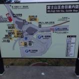 『10月初旬の富士山五合目・西湖いやしの里根場』の画像
