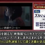 『[イコラブ] 関ジャム 完全燃SHOW「好評企画!売れっ子プロデューサーが選ぶ年間ベスト10」実況など』の画像