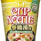 『【カップラーメン】日清 カップヌードル リッチ 参鶏湯(サムゲタン)味』の画像