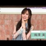 『【乃木坂46】梅澤美波、スケスケすぎだろ・・・【動画あり】』の画像