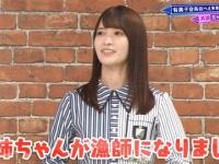 【欅坂46】漁師になった大沼晶保の姉、特定されるwwwwwwww