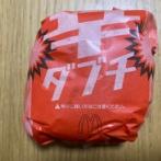 外国人「日本のマクドナルドで激辛ハンバーガーを食べてきたよ!」【辛ダブチ】