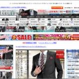 『【 荷主様サイト紹介 】 スーツスタイルMARUTOMI 様』の画像