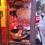 『(小ネタ)阿波踊り・・・じゃなくて「阿波尾鶏」!』の画像